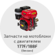Запчасти 177 F / 188 F ( бензин, 9 / 13 л.с.)