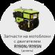 Запчасти R 190 N / R 195 N (дизель, 10/12 л.с.)