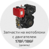 Запчасти 178 F / 186 F (дизель, 6/9 л.с.)