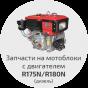 Запчасти R175N / R180N (дизель, 7/9 л.с.)