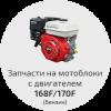 Запчасти 168 F / 170 F (бензин, 6,5/7 л.с.)
